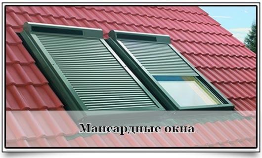 Mansardnye okna