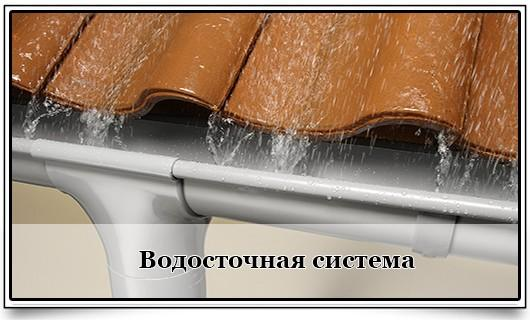 vodostochnaja sistema