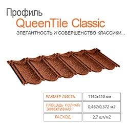 Queentile Classic - TerraCotta