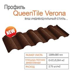 Brown VERONA