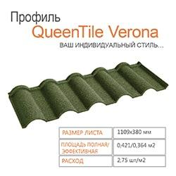 Green VERONA