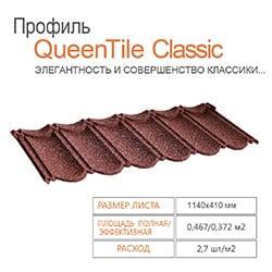 Queentile Classic - Brown