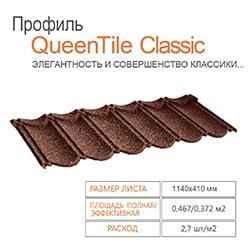 Queentile Classic - Coffee