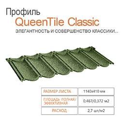 Queentile Classic - Green