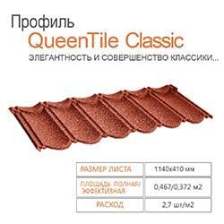 Queentile Classic - Rosso